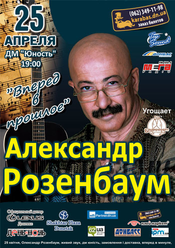 Концерт Александр Розенбаум в Донецке