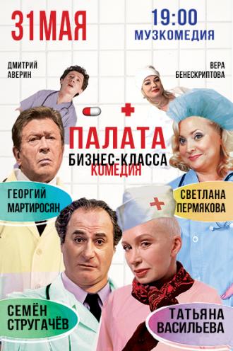 спектакль Палата Бизнес Класса в Одессе