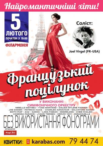 Концерт Французский поцелуй в Хмельницком