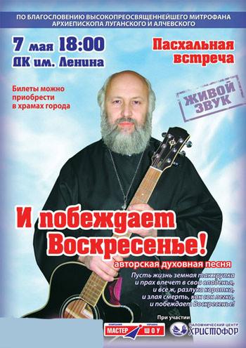 Концерт Пасхальная встреча в Луганске
