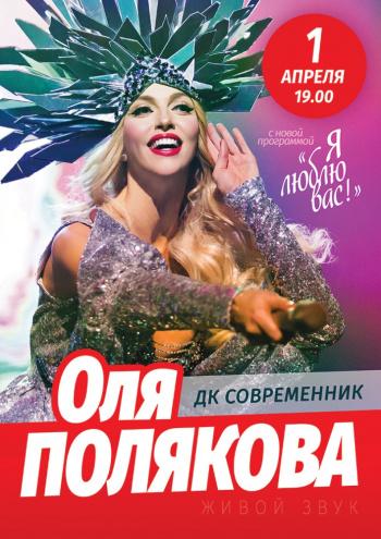 Концерт Оля Полякова в Энергодаре - 1