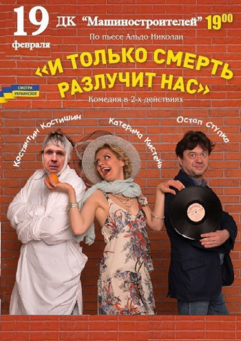 theatre performance Only death will separate us in Dnerp (Dnipropetrovsk)