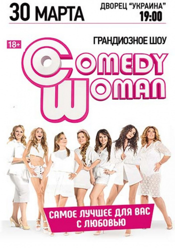 theatre performance Comedy Woman in Kyiv