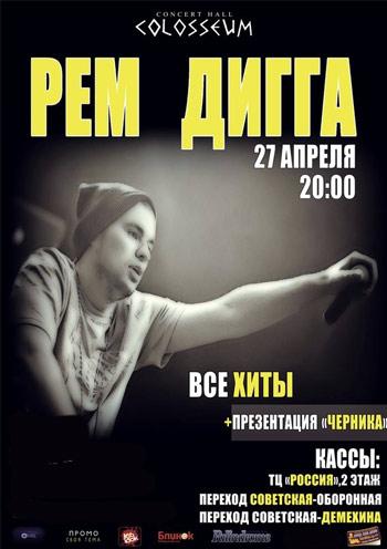 Концерт Рем Дигга в Луганске