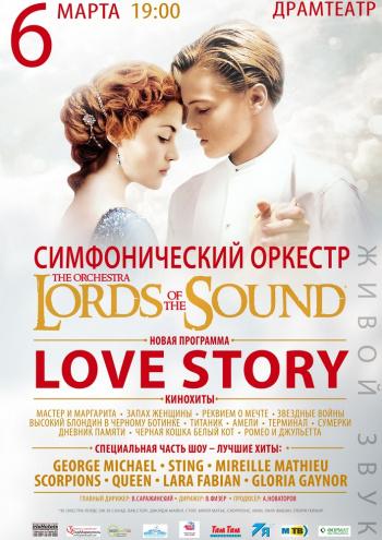 Концерт Lords of the sound. Love story в Мариуполе