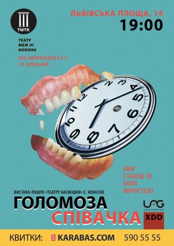 theatre performance Голомоза співачка in Kyiv