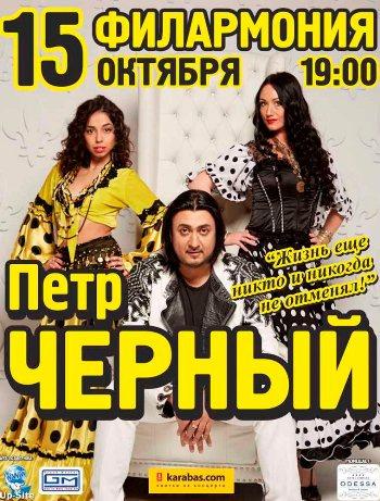 Концерт Петр Черный в Одессе - 1