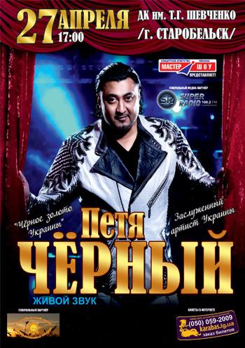 Концерт Петр Черный в Старобельске - 1