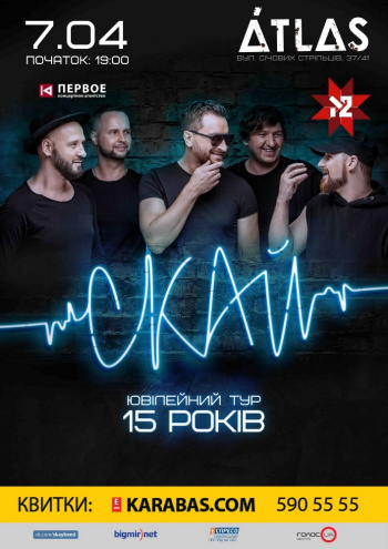 Concert СКАЙ in Kyiv - 1