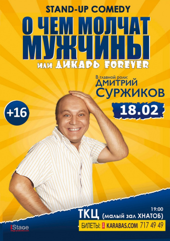 theatre performance Never mind the man or Savage Forever in Kharkiv - 1
