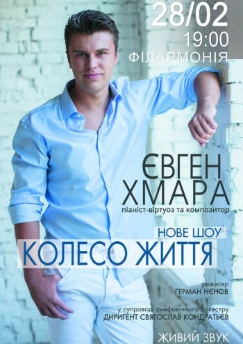 Концерт Евгений Хмара. Шоу «Колесо жизни» в Хмельницком - 1