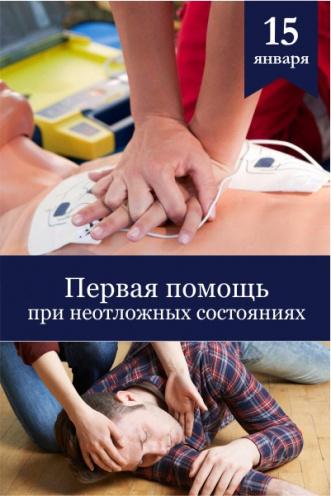 семинар Первая помощь при неотложных состояниях в Одессе