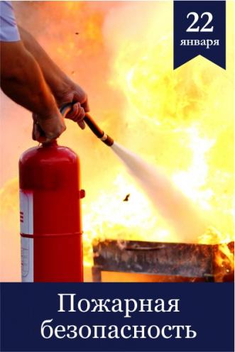 семинар Пожарная безопасность в Одессе
