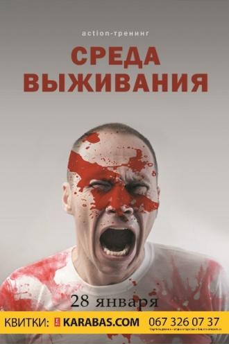 семинар Среда Выживания в Одессе