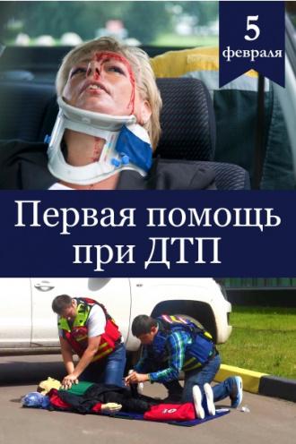 семинар Первая помощь  при ДТП в Одессе