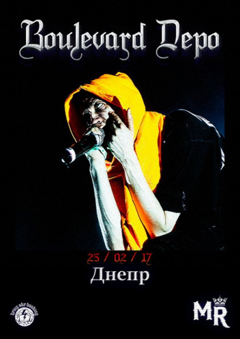 Концерт Boulevard Depo в Днепре (в Днепропетровске)