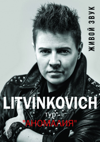 Концерт Евгений Литвинкович в Черкассах - 1