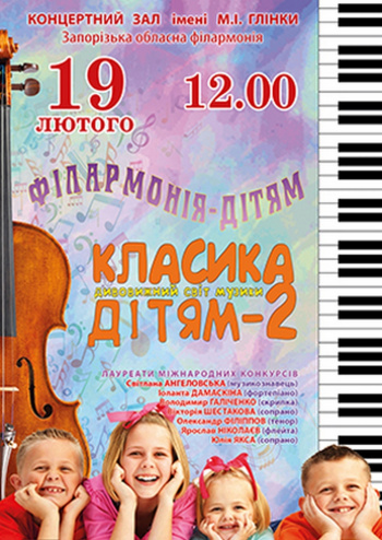 theatre performance Classick for kids - 2 in Zaporizhia