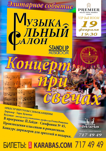 Concert Музыкальный салон in Kharkiv