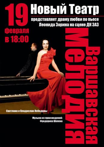 theatre performance Warsaw melody in Zaporizhia