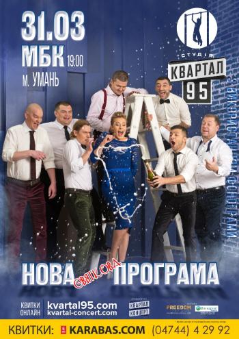 "Концерт Студия ""Квартал-95"" в Умани - 1"
