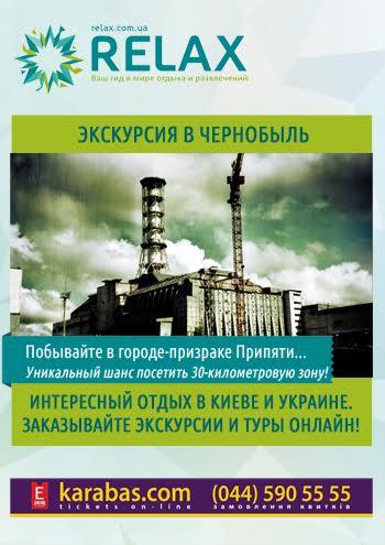 экскурсия Экскурсия в Чернобыль в Киеве