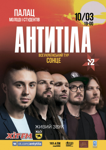 Концерт АнтителА в Кривом Роге - 1