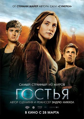 кино Гостья в Луганске