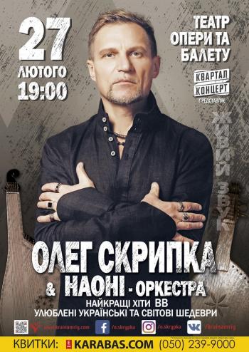 Концерт Олег Скрипка та оркестр НАОНІ в Днепре (в Днепропетровске)
