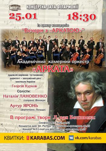 Концерт Вечори з «АРКАТОЮ» в Виннице