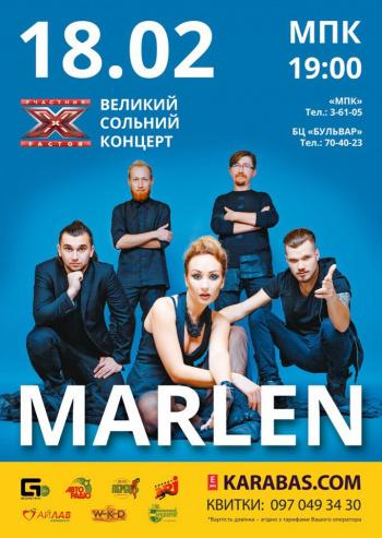 Концерт Группа Марлен в Кременчуге