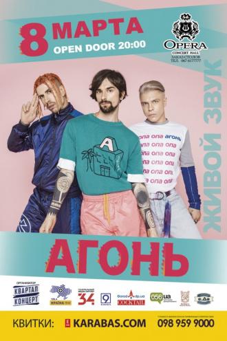 Концерт АГОНЬ в Днепре (в Днепропетровске)