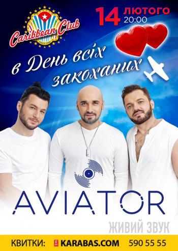 Концерт AVIATOR в Киеве