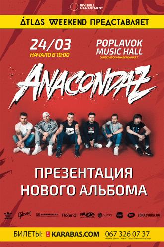 Концерт Anacondaz в Днепре (в Днепропетровске) - 1