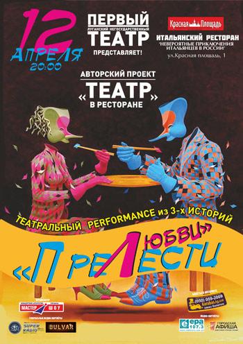 спектакль Прелести Любви в Луганске