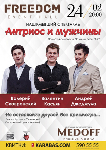 Concert Antrios and men in Kyiv