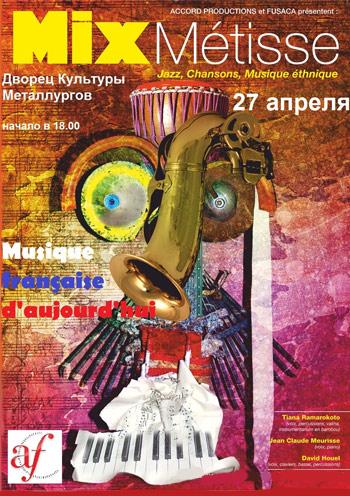 Концерт Mix Metisse в Запорожье