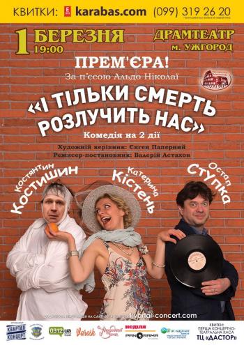 спектакль И только смерть разлучит нас в Ужгороде