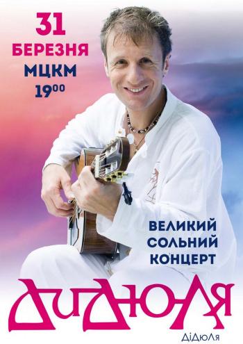 Концерт Дидюля в Киеве