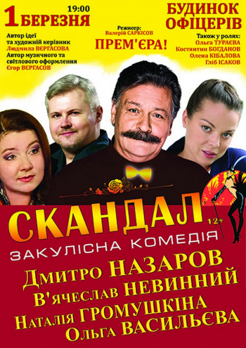 theatre performance Skandal in Kyiv - 1