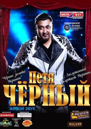 Концерт Петр Черный в Свердловске - 1