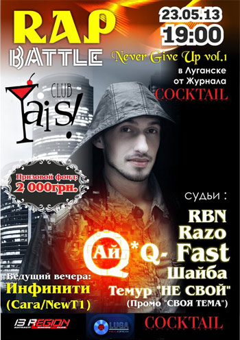 Концерт RAP BATTLE Never Give Up vol.1 от «COCKTAIL» в Луганске