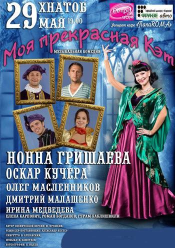 спектакль Моя прекрасная Кэт в Харькове