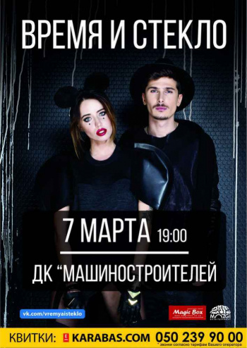 Концерт Время и Стекло в Днепре (в Днепропетровске) - 1