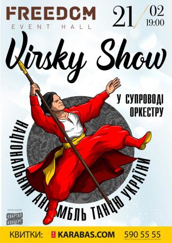 Concert Dance Ensemble of Ukraine named P.Virsky in Kyiv - 1