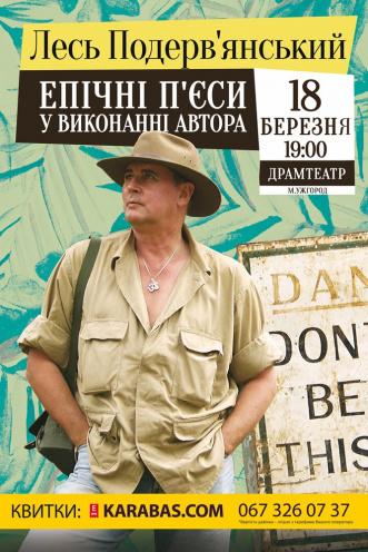 спектакль Лесь Подервянский - «Эпические пьесы в исполнении автора» в Ужгороде