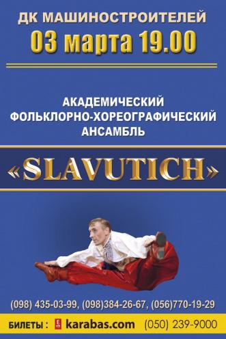 Концерт SLAVUTICH в Днепре (в Днепропетровске)