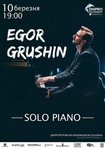 Концерт Egor Grushin в Днепре (в Днепропетровске)