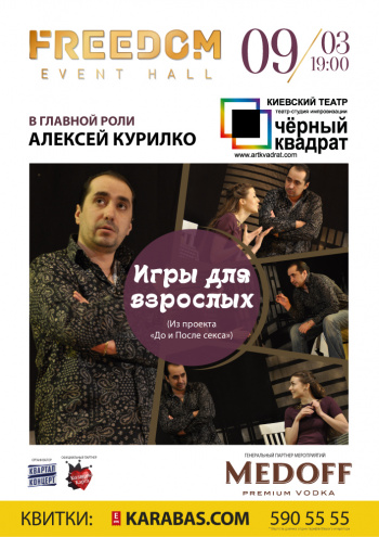 theatre performance Black square. Games for Adults in Kyiv