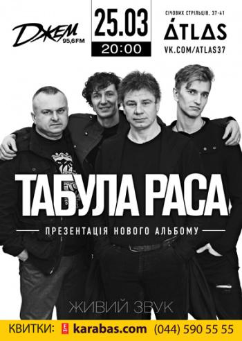 Концерт Табула Раса в Киеве - 1
